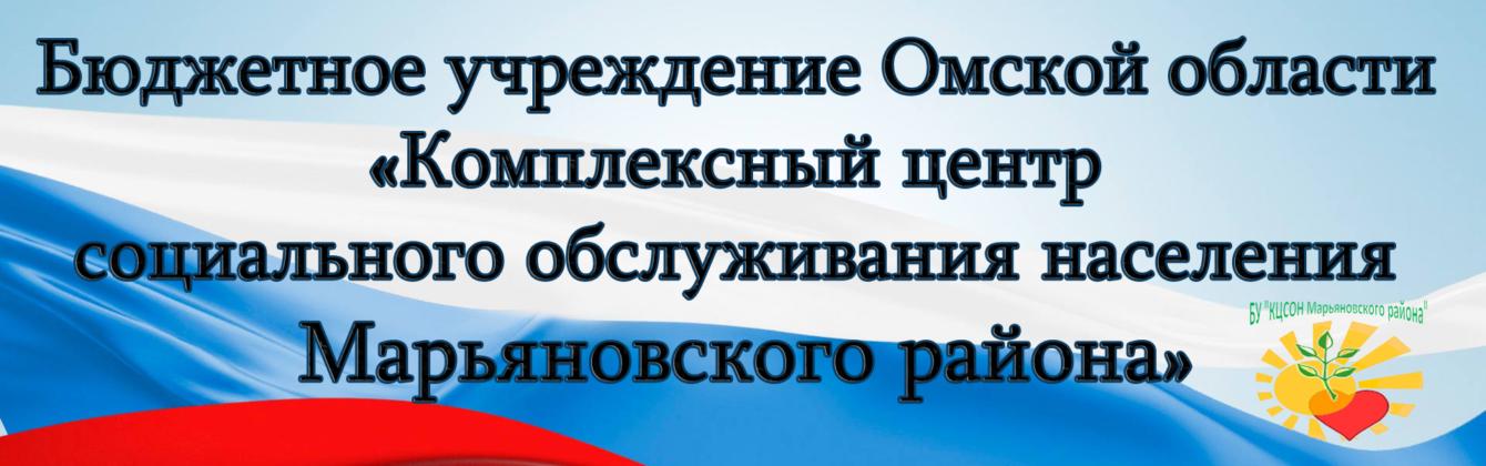 Бюджетное учреждение Омской области << Комплексный центр социального обслуживания населения Марьяновского района >>